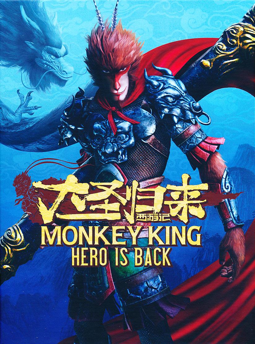 """Packshot for """"Monkey King Hero is Back PC"""""""